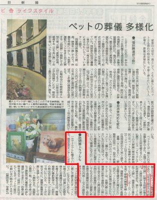 2013.10.21 毎日新聞