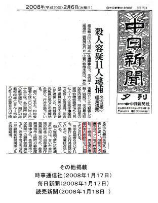 2008.2.6 中日新聞