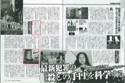 2013.2 月刊SPA