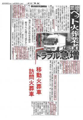 2009.6.9 夕刊フジ