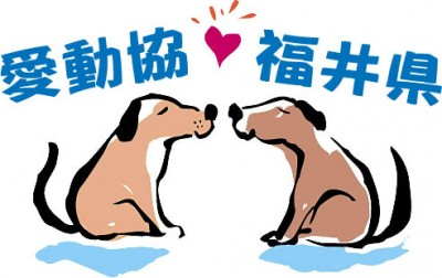 (公社) 日本愛玩動物協会 福井県支部 ロゴマーク