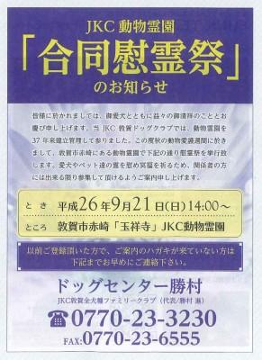 JKC動物霊園 2014 慰霊祭