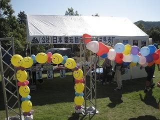 平成26年度 福井県動物愛護フェスティバル 写真1