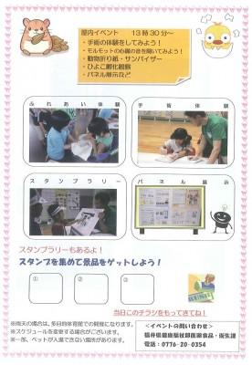 平成26年度 福井県動物愛護フェスティバルチラシ裏