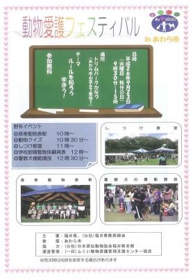 平成26年度 福井県動物愛護フェスティバルチラシ表