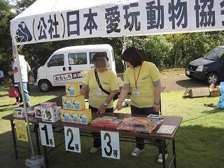 平成26年度 福井県動物愛護フェスティバル 写真3