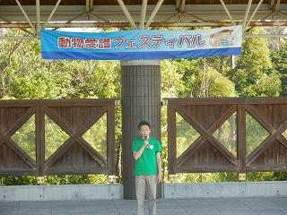 平成26年度 福井県動物愛護フェスティバル 写真8
