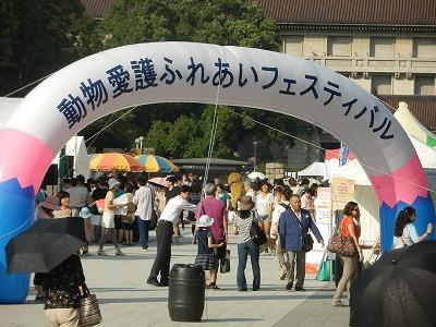 平成25年度 中央行事 動物愛護ふれあいフェスティバル