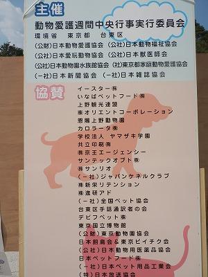 平成25年度 中央行事 動物愛護ふれあいフェスティバル16-3