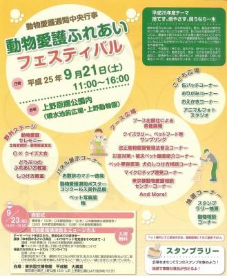 平成25年度 中央行事 動物愛護ふれあいフェスティバル チラシ
