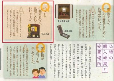そうさい読本 福井新聞社発行