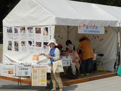 平成25年度 中央行事 動物愛護ふれあいフェスティバル21
