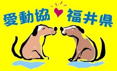 (公社) 日本愛玩動物協会 福井県支部 ロゴ