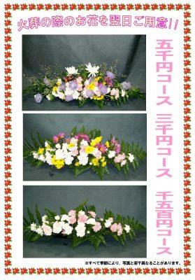 火葬 供花