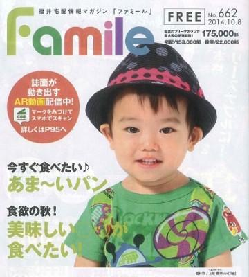 ファミール2014.10.8 表紙