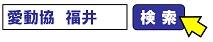 (公社) 日本愛玩動物協会 福井県支部 検索バー