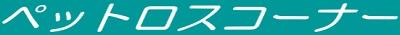 ペットロスコーナー ロゴ