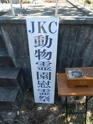 JKC動物霊園 動物慰霊祭2014