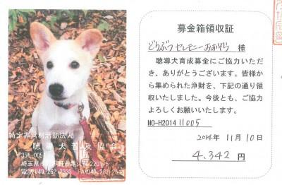 聴導犬普及協会 2014募金