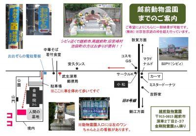 越前動物霊園までの詳細地図