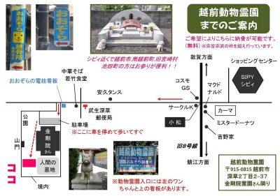 前動物霊園までの詳細地図