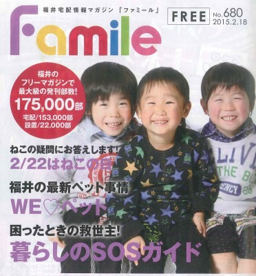 ファミール2015.2.18