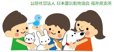 (公社) 日本愛玩動物協会 福井県支所 ホームページ トップページ