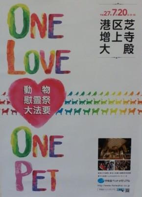H27 大法要ポスター