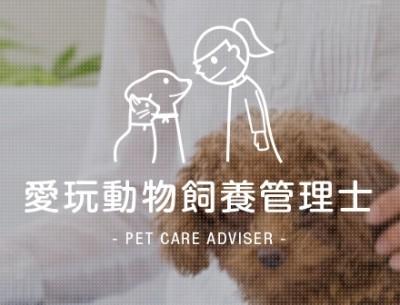 愛玩動物飼養管理士専用ホームページロゴ