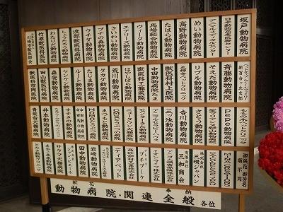 動物慰霊祭大法要2015 2-8