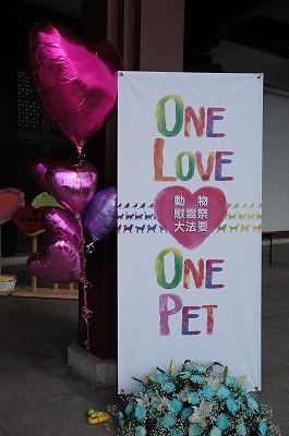 動物慰霊祭大法要2015 2-3