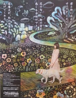 日本盲導犬協会 ポスター 2015