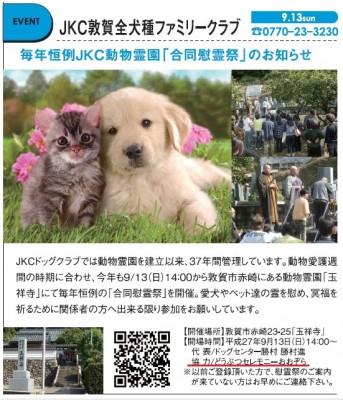2015 JKC動物霊園慰霊祭パレット記事