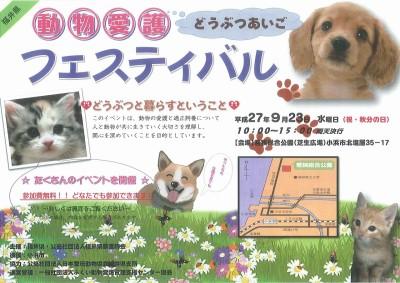 平成27年度 福井県動物愛護フェスティバル チラシ裏