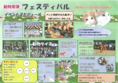 平成27年度 福井県動物愛護フェスティバル チラシ表