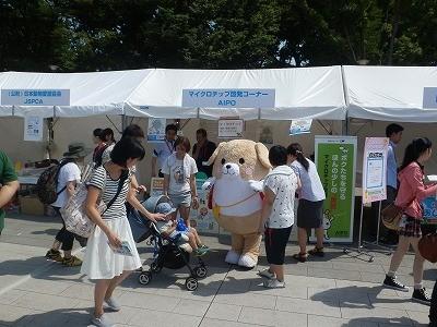 平成27年度 動物愛護週間中央行事 動物愛護ふれあいフェスティバル38