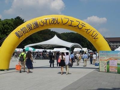 平成27年度 動物愛護週間中央行事 動物愛護ふれあいフェスティバル12-3