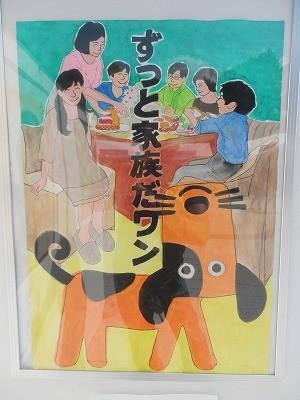 平成27年度 動物愛護週間中央行事 動物愛護ふれあいフェスティバル65