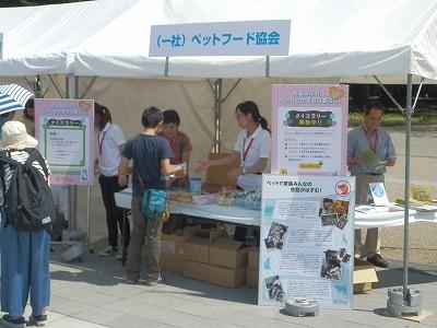 平成27年度 動物愛護週間中央行事 動物愛護ふれあいフェスティバル29