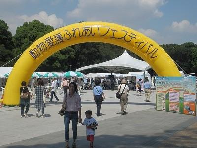 平成27年度 動物愛護週間中央行事 動物愛護ふれあいフェスティバル12-2