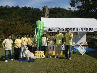 平成27年度 福井県動物愛護ふれあいフェスティバル13