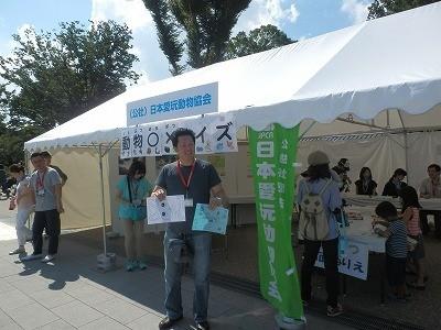 平成27年度 動物愛護週間中央行事 動物愛護ふれあいフェスティバル16