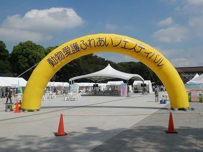 平成27年度 動物愛護週間中央行事 動物愛護ふれあいフェスティバル2