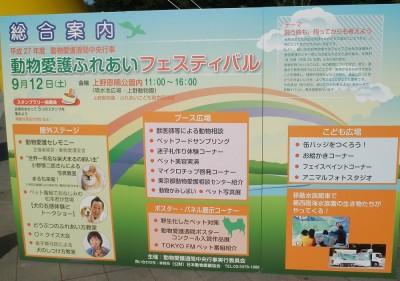 平成27年度 動物愛護週間中央行事 動物愛護ふれあいフェスティバル メニュー