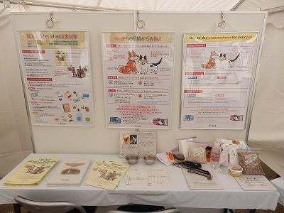 平成27年度 動物愛護週間中央行事 動物愛護ふれあいフェスティバル28-2