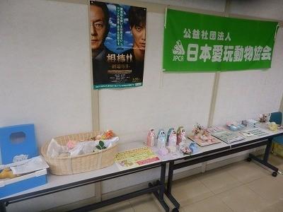 『愛するペットとのお別れ』 福井市セミナー 2014.6 メモリアルコーナー
