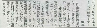 福井新聞 2015.10
