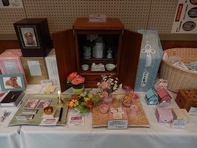 『愛するペットとのお別れ』 敦賀市セミナー 2015.11 メモリアルコーナー2