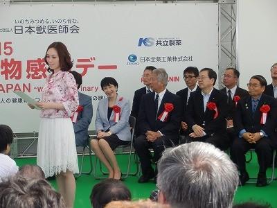 2015(公社)日本獣医師会 動物感謝デー14
