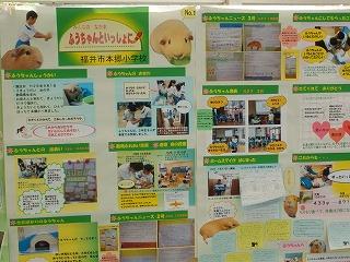 平成27年度 福井県動物愛護ふれあいフェスティバル48